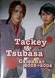 タッキー&翼カレンダー 2005 - 2006 ([カレンダー])