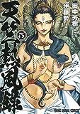 天竺熱風録 コミック 1-5巻セット