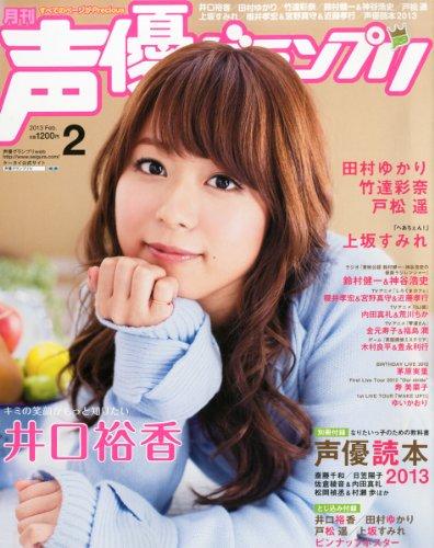 声優グランプリ 2013年 02月号 [雑誌]の詳細を見る
