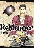 ReMember(1) (モーニングコミックス)