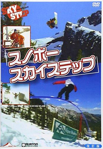 スノボー スカイステップ 改訂版 [DVD]...