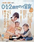 0・1・2歳児の保育2017夏 2017年 07 月号 [雑誌]: 新・幼児と保育 増刊