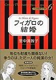 フィガロの結婚 (マンガ名作オペラ (6))