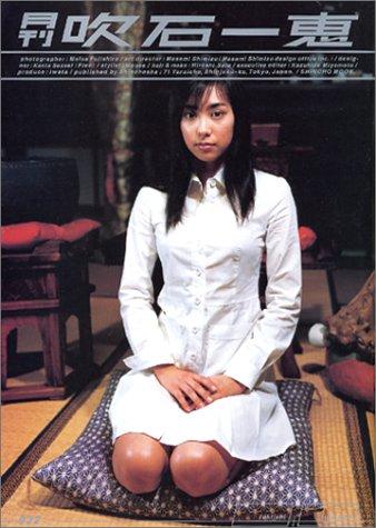 月刊吹石一恵 (SHINCHO MOOK)
