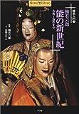 能楽入門〈3〉梅若六郎 能の新世紀―古典~新作まで (ショトルライブラリー)