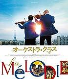 オーケストラ・クラス[Blu-ray/ブルーレイ]