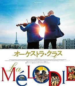オーケストラ・クラス [Blu-ray]