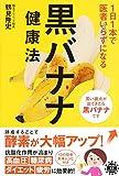 1日1本で医者いらずになる 黒バナナ健康法 (アスコム健康BOOKS)