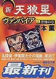 新・天狼星ヴァンパイア〈上〉恐怖の章 (講談社文庫)