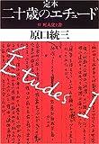 定本 二十歳のエチュード (ちくま文庫)