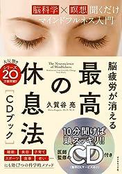 脳疲労が消える 最高の休息法[CDブック]――[脳科学×瞑想]聞くだけマインドフルネス入門