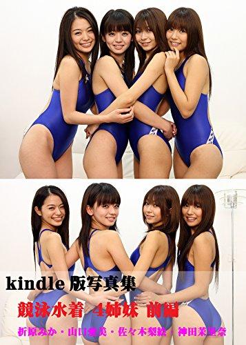 競泳水着4姉妹前編