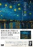 【Amazon.co.jp限定】 臨場鑑賞 生まれ変わったオルセーの美 名画原寸ポスター付き -