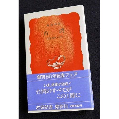 台湾―人間・歴史・心性 (岩波新書)の詳細を見る