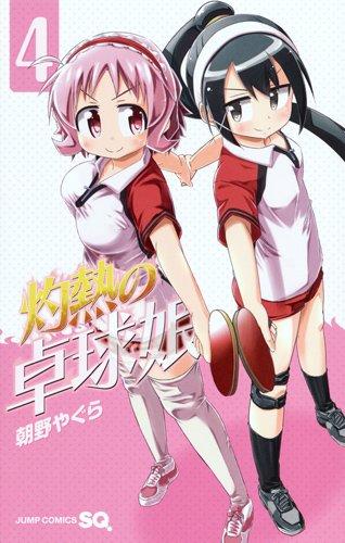 灼熱の卓球娘 4 (ジャンプコミックス)