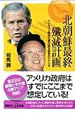 北朝鮮最終殲滅計画―ペンタゴン極秘文書が語る衝撃のシナリオ (講談社プラスアルファ新書)
