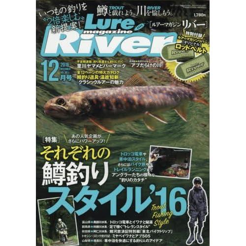 ルアーマガジンリバー(38) 2016年 12 月号 [雑誌]: ルアーマガジン 増刊