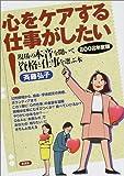 心をケアする仕事がしたい!〈2002年度版〉―現場の本音を聞いて資格と仕事を選ぶ本