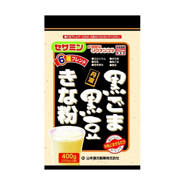 山本漢方製薬 黒ごま黒豆きな粉400g 400gの商品画像
