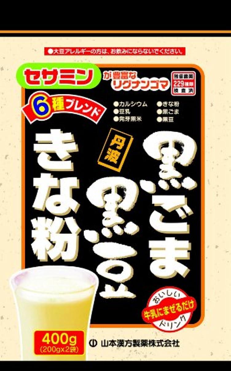 粘性のシリアルどちらか山本漢方製薬 黒ごま黒豆きな粉400g 400g