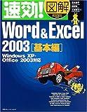 速効!図解 Word & Excel 2003 基本編―WindowsXP・Office2003対応