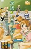 学級×ヒエラルキー / 藤村 真理 のシリーズ情報を見る