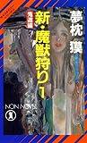 新・魔獣狩り〈1 鬼道編〉 (ノン・ノベル―サイコダイバー・シリーズ)