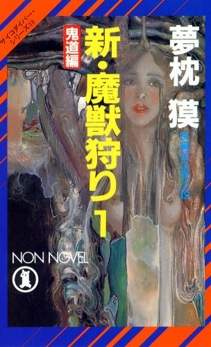 新・魔獣狩り〈1 鬼道編〉 (ノン・ノベル―サイコダイバー・シリーズ)の詳細を見る
