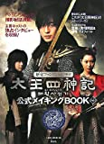 太王四神記公式メイキングBOOK Vol.1