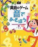 英語のゲーム 音であそぼう―SANSEIDO'S GAME BOOK〈1〉 (SANSEIDO Kids Selection)