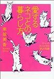 愛するネコとの暮らし方―キャットホスピタル35の知恵