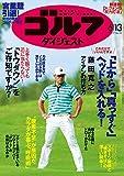 週刊ゴルフダイジェスト 2017年 06/13号 [雑誌]