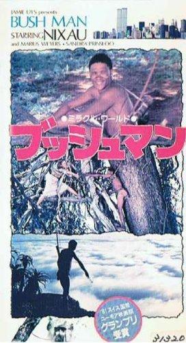 ブッシュマン [VHS]