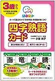 3歳から中学受験・高校受験まで使える!  四字熟語カード ([バラエティ])