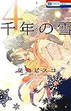 千年の雪 4 (花とゆめコミックス)