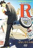 モーターロック(7) (ヤングキングコミックス)