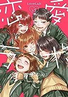 恋愛ラボ 第15巻