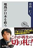 地熱が日本を救う (角川oneテーマ)