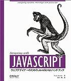 Designing with JavaScript ―ウェブデザイナーのためのJavaScriptハンドブック