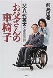 お父さんの車椅子―父・八代英太と家族の絆