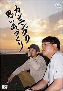カンニングの思い出づくり [DVD]