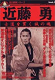 近藤勇 (歴史群像シリーズ)