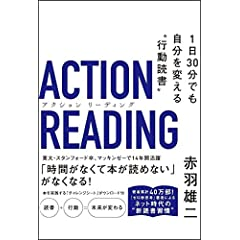 """アクション リーディング 1日30分でも自分を変える""""行動読書"""""""
