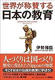 「世界が称賛する日本の教育」伊勢 雅臣