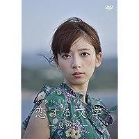 【Amazon.co.jp限定】乃木坂46 橋本奈々未の恋する文学 - 夏の旅 -
