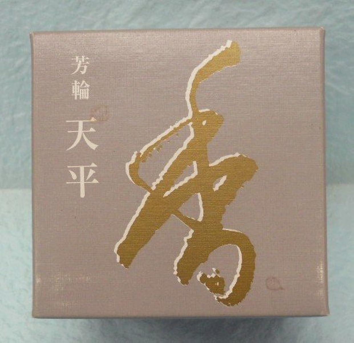 気難しいフラスコ適用する《茶道具?お香》お香 芳輪?天平 渦巻10枚 松栄堂製