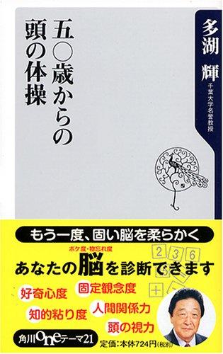 五〇歳からの頭の体操 (角川oneテーマ21)の詳細を見る