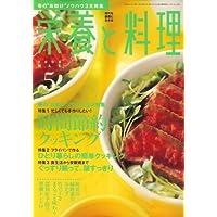 栄養と料理 2008年 05月号 [雑誌]