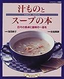 汁ものとスープの本―日々の食卓に滋味の一品を (マイライフシリーズ特集版)