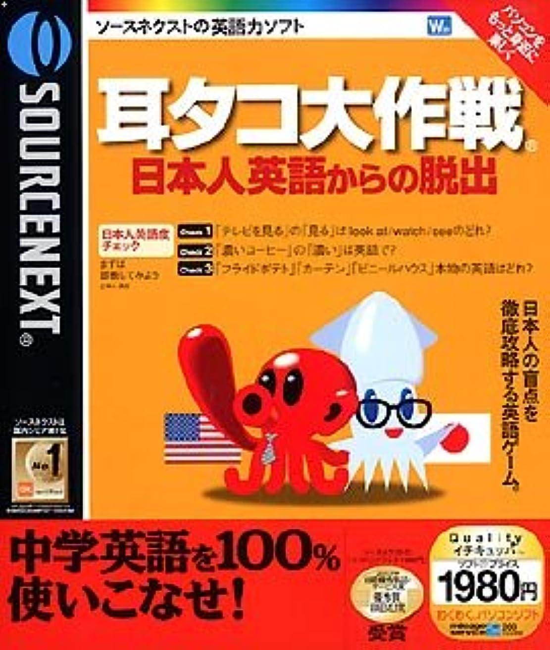 霧深いバックグラウンド強調する耳タコ大作戦 日本人英語からの脱出 (税込み1980円版)